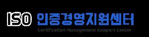 인증경영지원센터 Logo